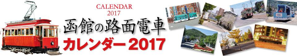 函館路面電車カレンダーSHOP