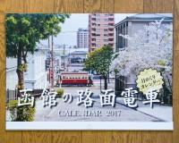 calendar-kabekake2017