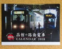 calendar-kabekake2018