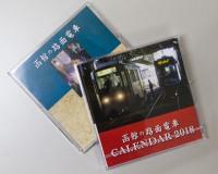 calendar-takujyo2018