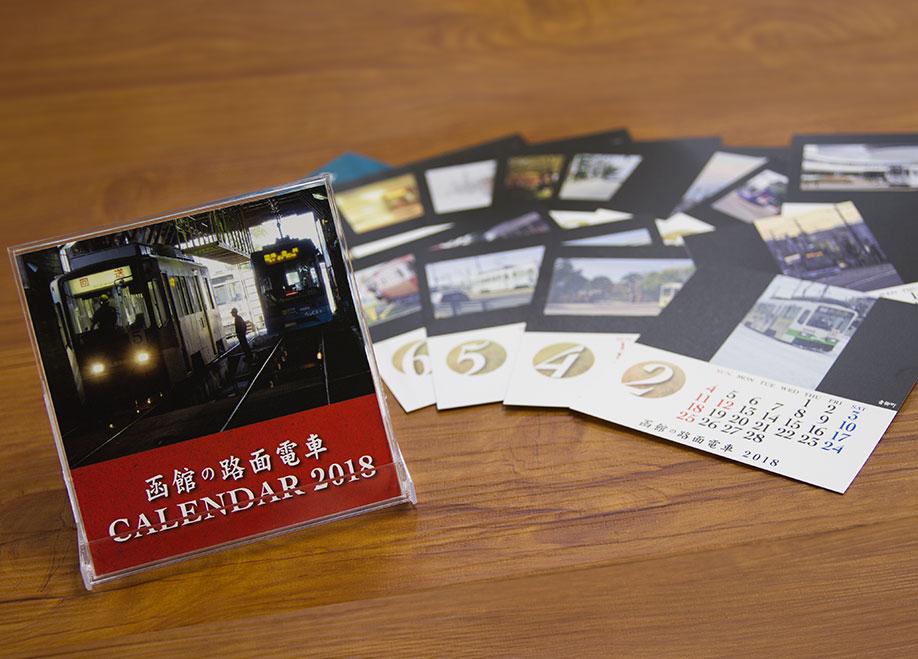 calendar-takujyo201802