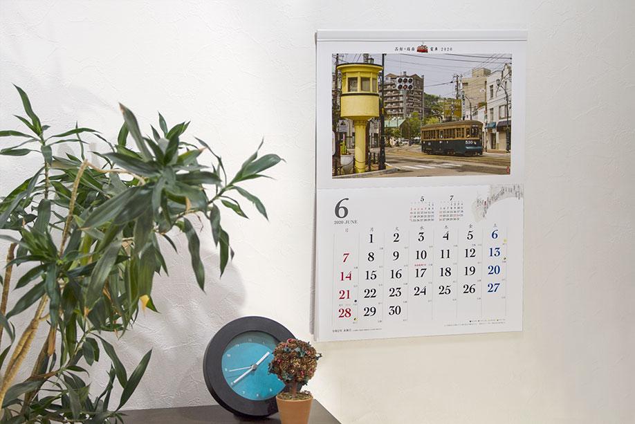 calendar-kabekake202001