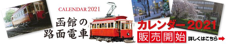 函館の路面電車カレンダー2018年度版販売開始!詳しくはこちら