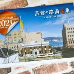 calendar-kabekake2021